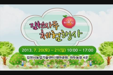 김천자두체험행사 홍보동영상