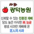 사과광덕농원