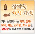 삼막골햇살농원